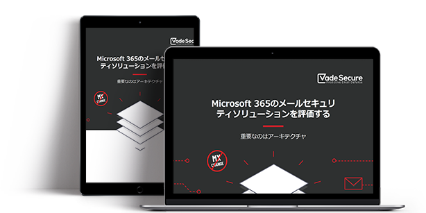 Evaluating-Microsoft-365-Email-Security-Solutions-jp